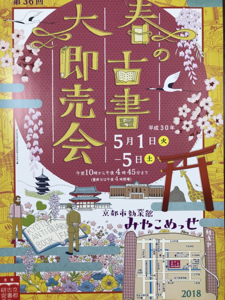 春の古書大即売会 2018