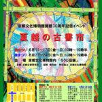 夏越の古書市 前祭り 明日から始まります