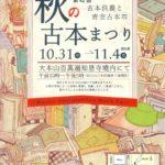 秋の古本祭り 10/31から始まります
